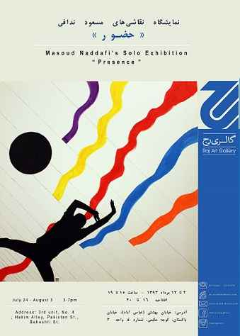 PRESENCE; Solo Exhibition of Masoud Naddafi's paiting at the Raj art gallery