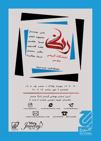 نمایشگاه عکاسی بازیگران